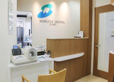 まぶち歯科医院