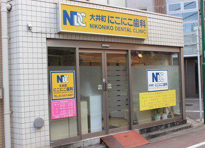 大井町にこにこ歯科