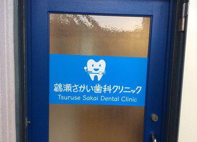 鶴瀬さかい歯科クリニック 入口