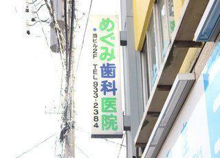 めぐみ歯科医院