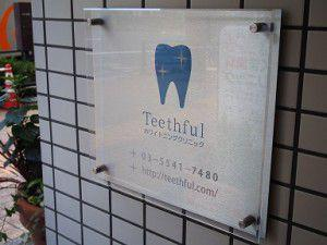 teethful1