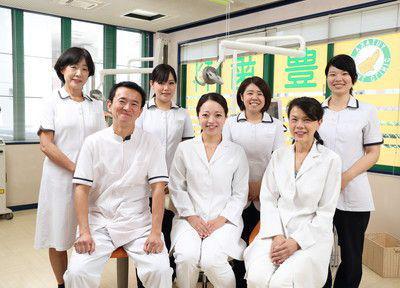 豊歯科医院