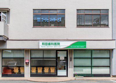 和田歯科医院1