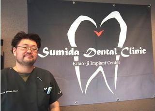 すみだ歯科2