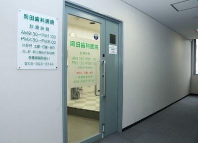 岡田歯科医院1