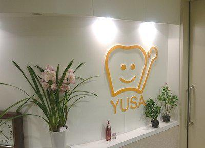 遊佐歯科医院1