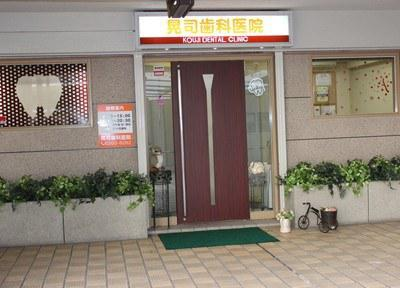 晃司歯科医院