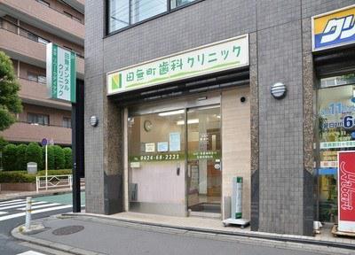 田無町歯科1