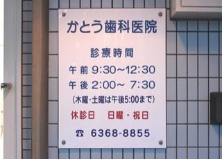 かとう歯科1