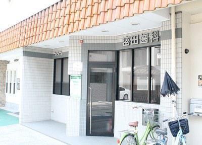 密田歯科医院 (2)