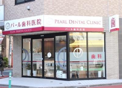 パール歯科1