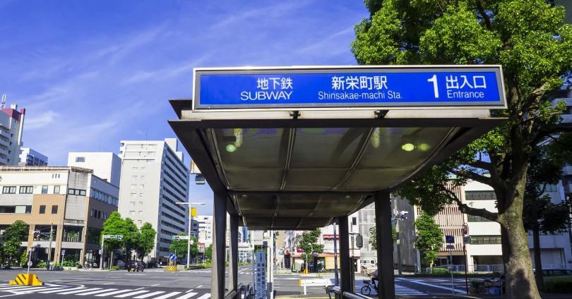 新栄町駅 アイキャッチ