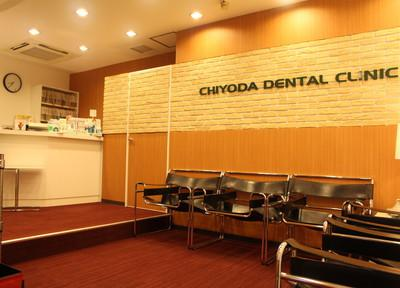 千代田歯科医院