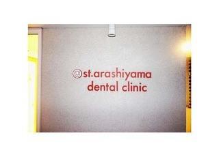 嵐山通り歯科クリニック