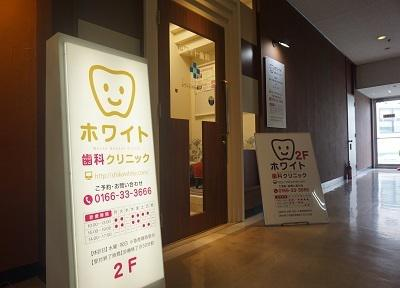 ホワイト歯科クリニック