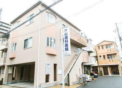片山歯科医院