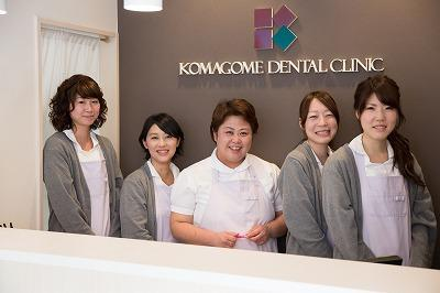 駒込歯科クリニック