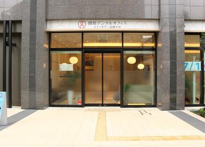 関原デンタルオフィス シティタワー武蔵小杉 外観
