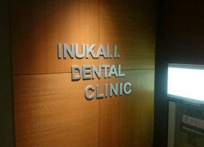 いぬかい医大モール歯科クリニック 入り口
