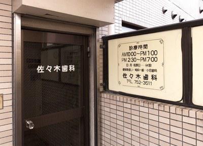 佐々木歯科医院1