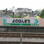 与野本町駅 アイキャッチ