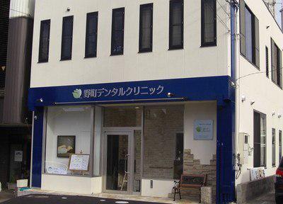 金沢駅野町デンタルクリニック外観