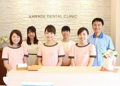 かなで歯科クリニック