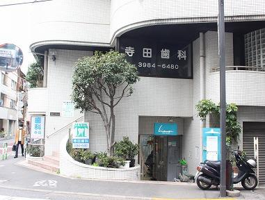 寺田歯科医院