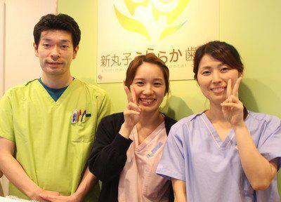 新丸子うららか歯科 スタッフ写真