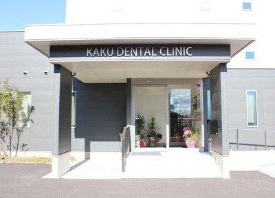 かく歯科クリニック