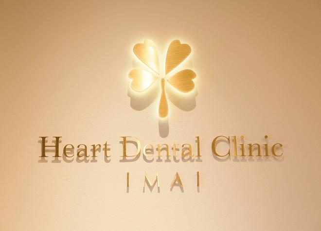 ハート歯科クリニックいまい (3)