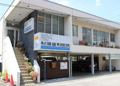 杉浦歯科医院2