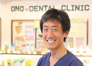 おの歯科2