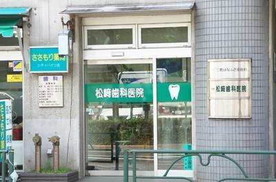 松崎歯科医院2