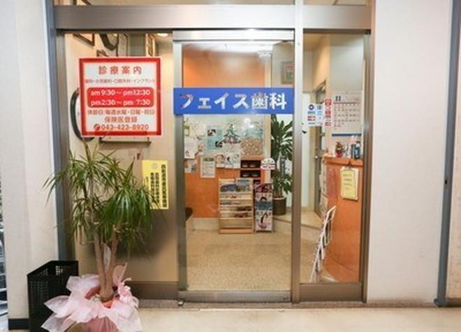 フェイス歯科医院1