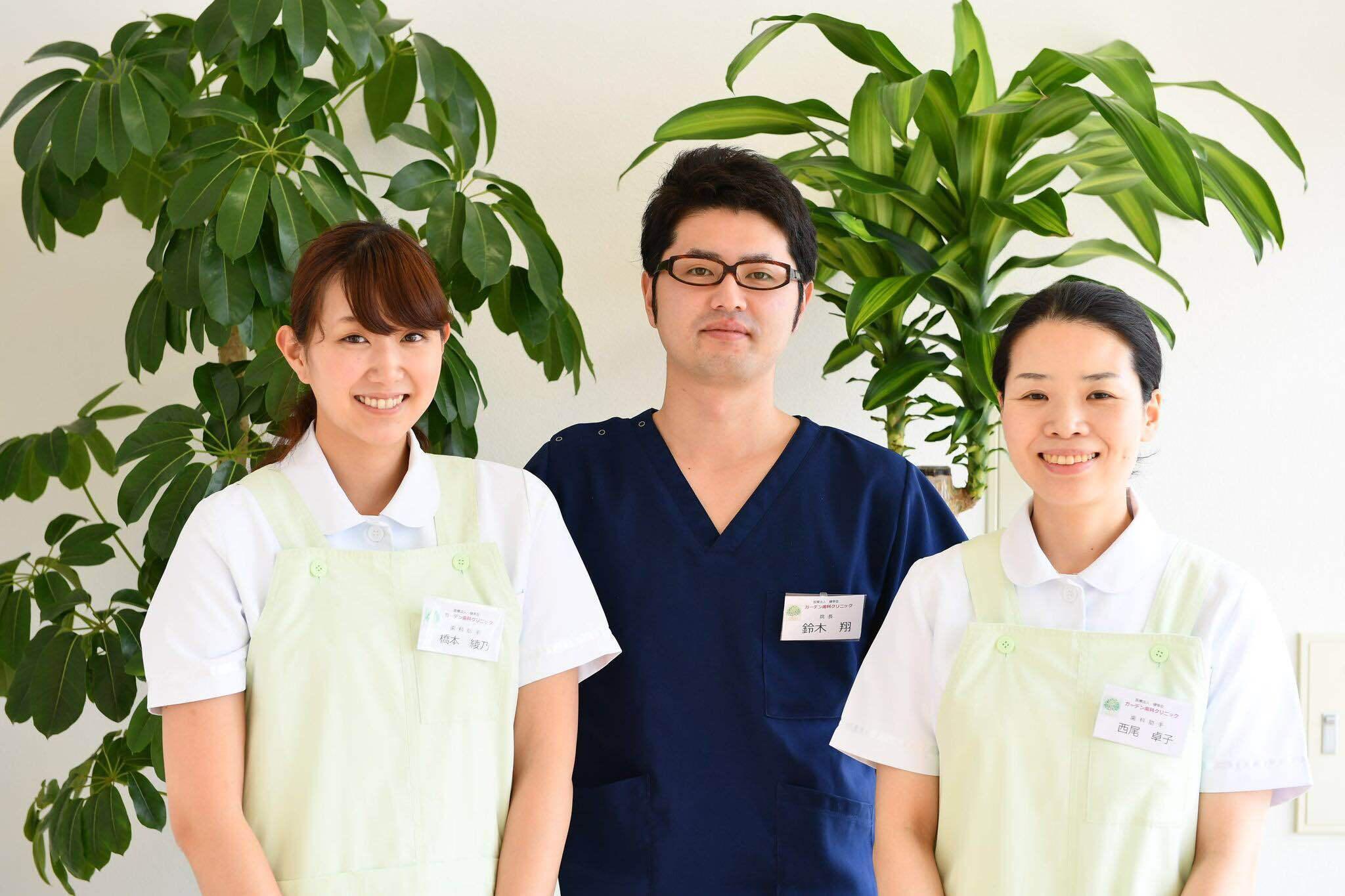 ガーデン歯科クリニック 集合