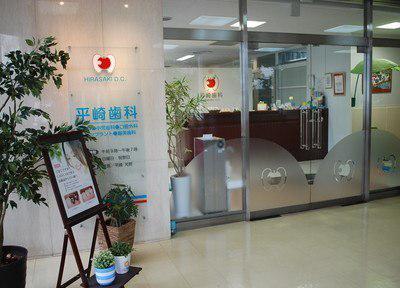 平崎歯科1