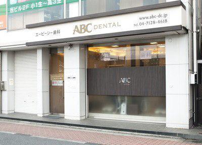 ABC歯科クリニック2