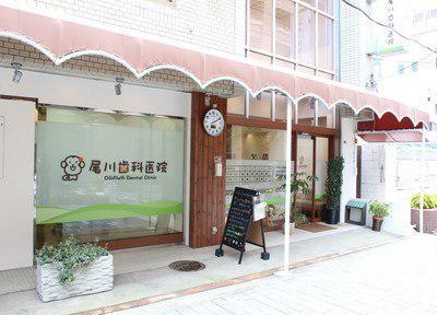 尾川歯科医院2