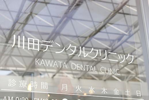 川田デンタルクリニック