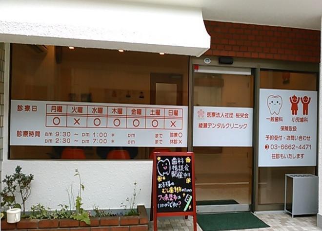 綾瀬デンタルクリニック