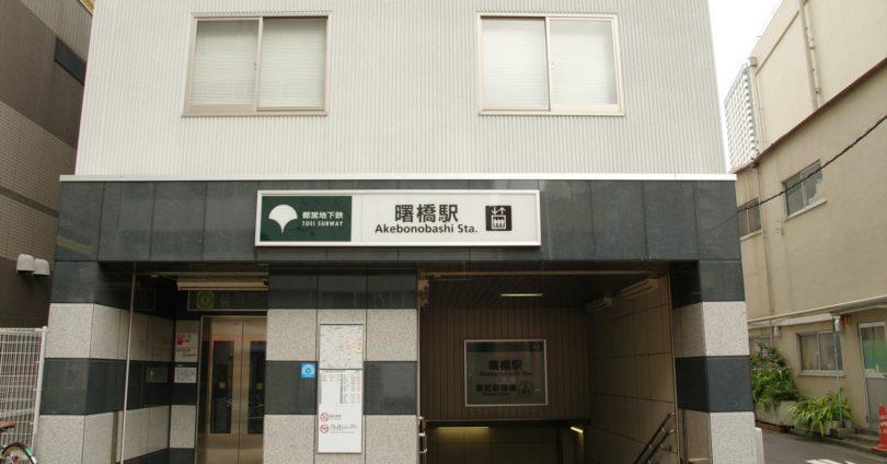 曙橋駅 アイキャッチ