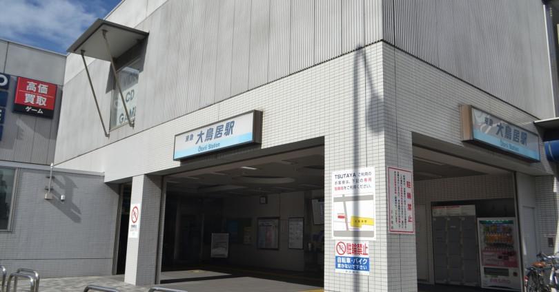 大鳥居駅 アイキャッチ
