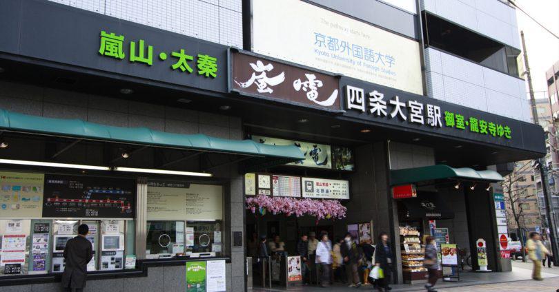 四条大宮駅 アイキャッチ