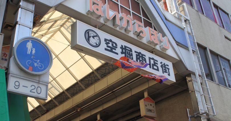 松屋町駅 アイキャッチ