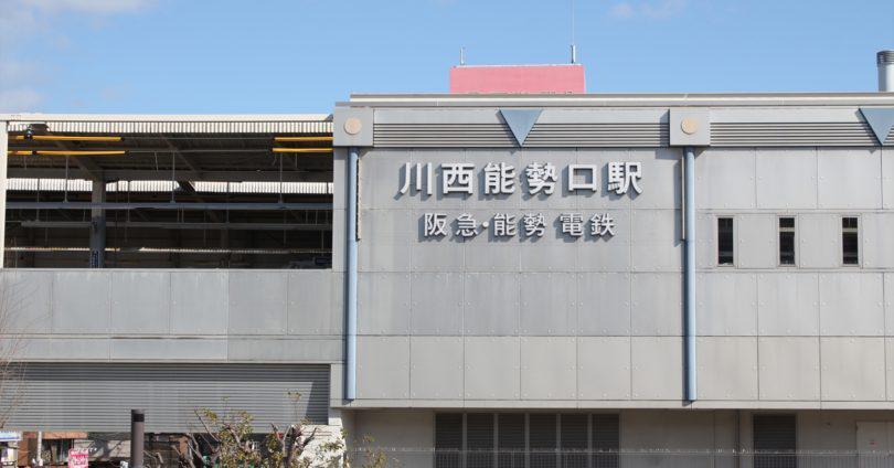 川西能勢口駅 アイキャッチ