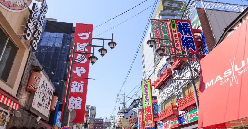 大阪市浪速区 アイキャッチ