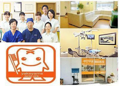 やけやま歯科医院 総合