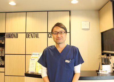 広野歯科クリニックインプラントセンター 医師
