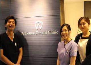 あらかわ歯科医院 スタッフ
